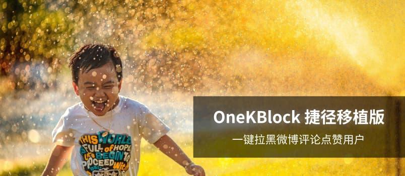 微博点赞拉黑 OneKBlock iOS 捷径移植版第1张-菜鸟分享