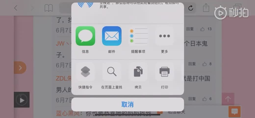 微博点赞拉黑 OneKBlock iOS 捷径移植版第3张-菜鸟分享