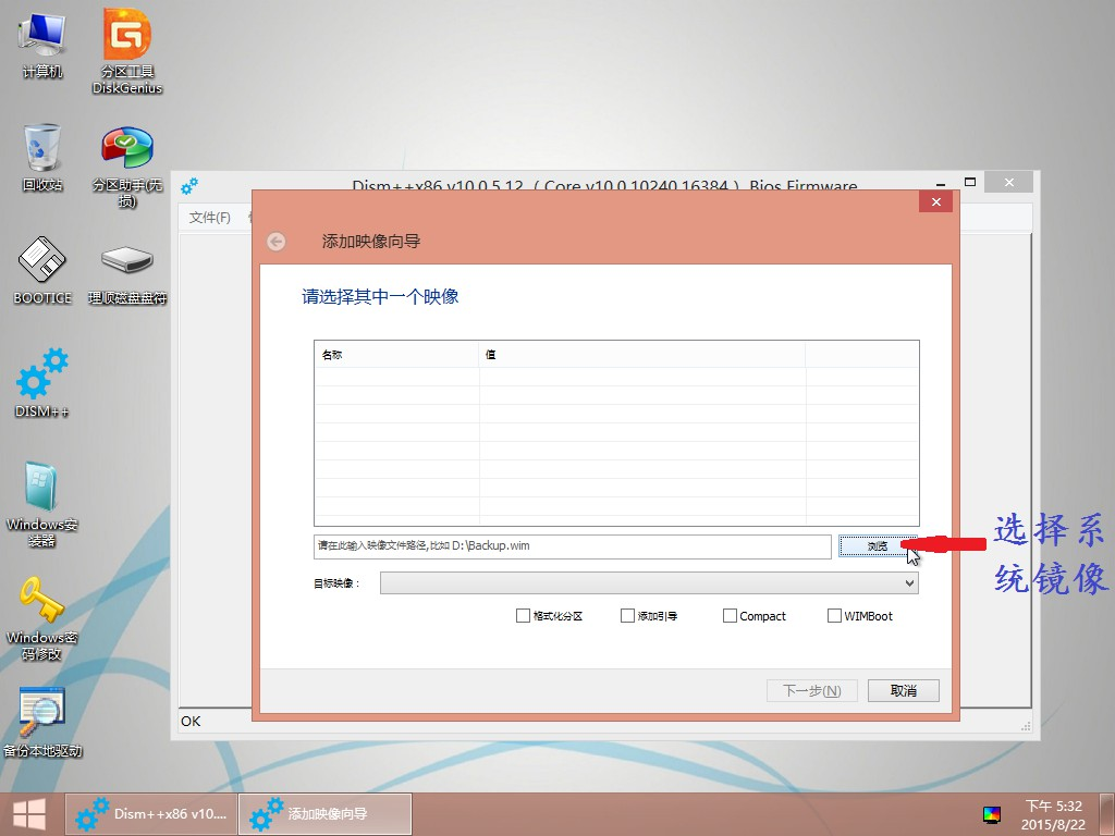 本站系统安装方法-WIM/ESD系统文件安装方法/教程