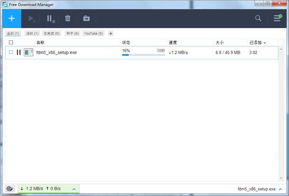 FDM下载工具