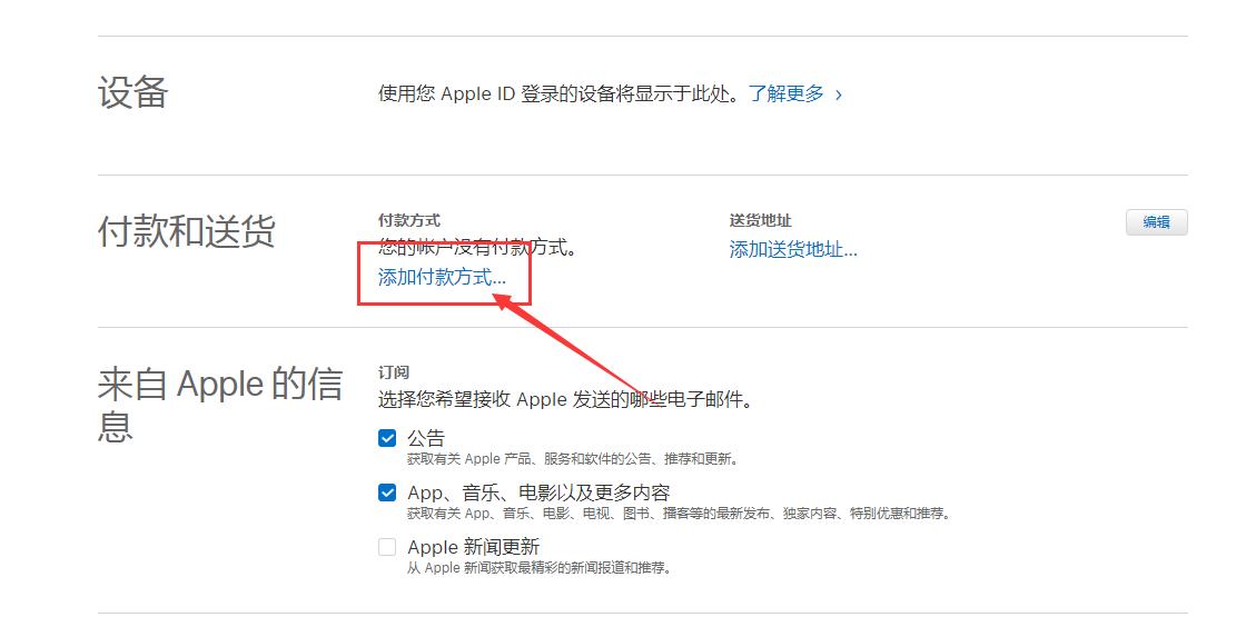 香港appleid注册.jpg