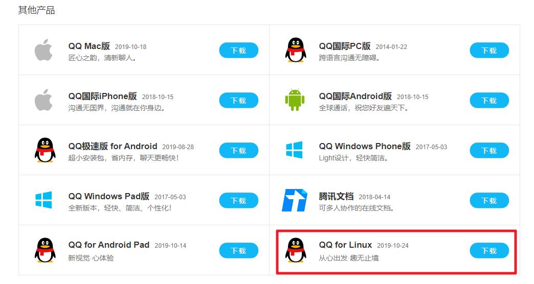 时过十年,Linux QQ 又悄悄发布了!第1张-菜鸟分享