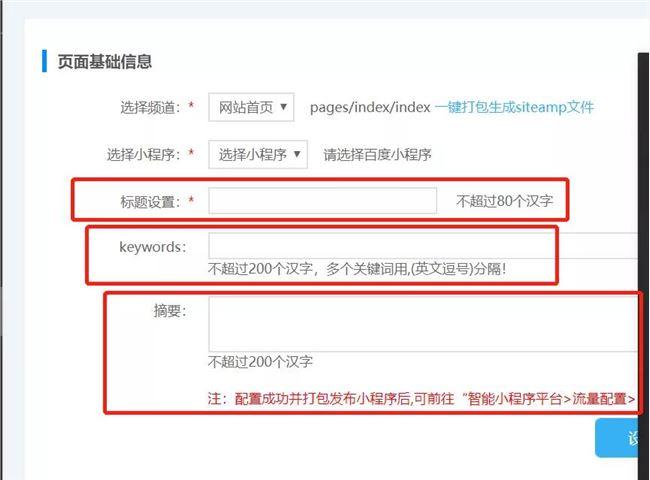 """微信小程序SEO指南发布,关键词优化竟然不是""""关键""""?第2张-菜鸟分享"""