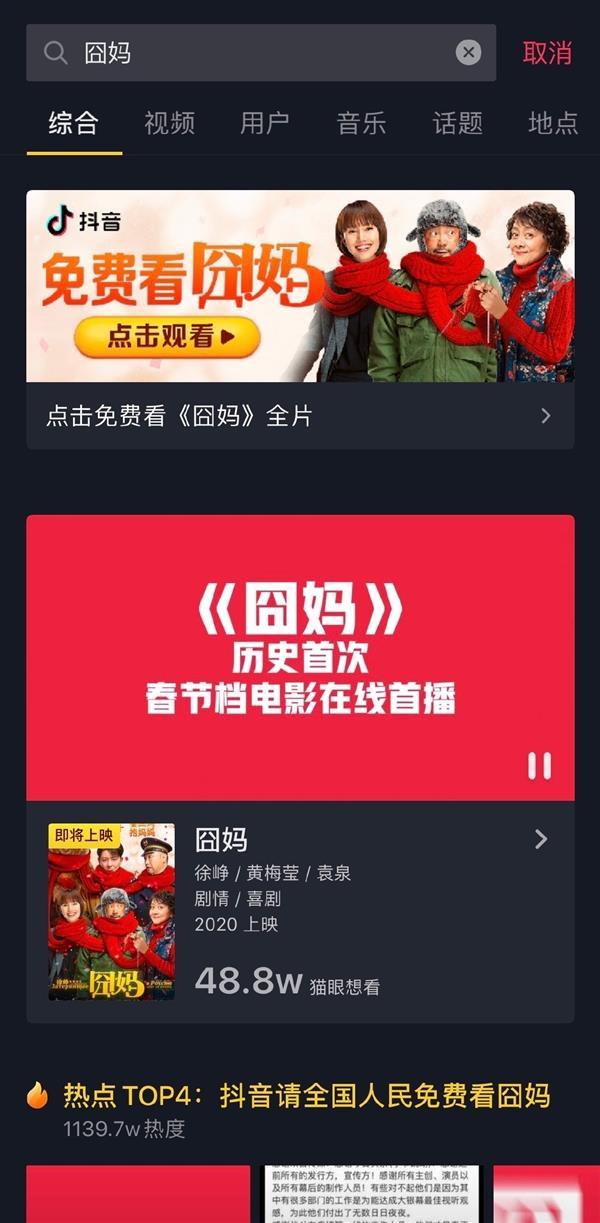 6. 3 亿元买《囧妈》没白花 今日头条系 6 款应用霸榜 1 月份APP榜单