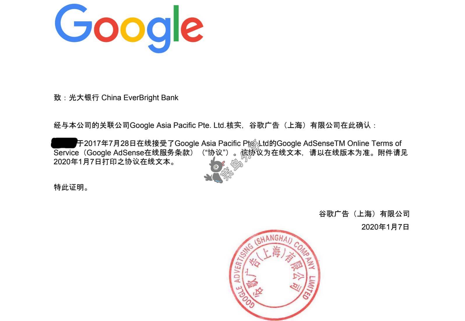 艰难的光大银行 西联收汇、电汇 Google AdSense 取金记