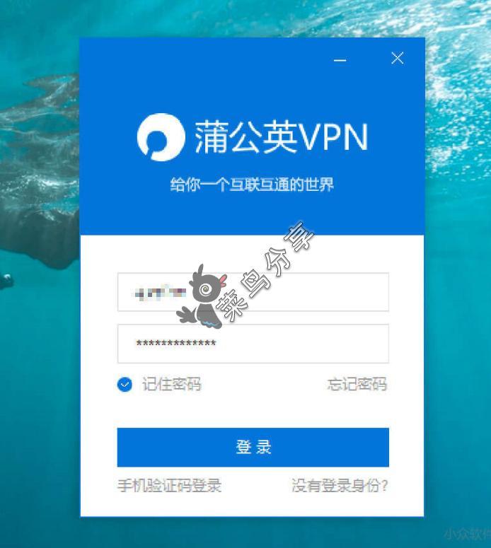 蒲公英VPN - 两步自建不限速免费共享网盘第2张-菜鸟分享