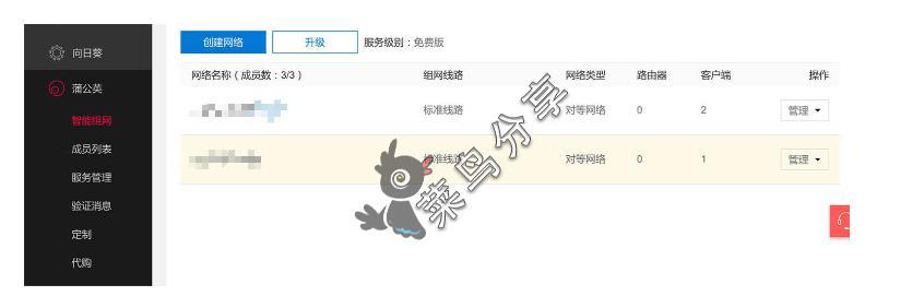 蒲公英VPN - 两步自建不限速免费共享网盘第4张-菜鸟分享