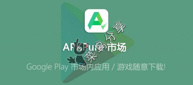 [Android】安卓APKPure v3.16.3 去广告版—Google Play市场应用下载器第1张-菜鸟分享