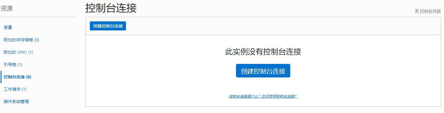 亲测成功:VNC连接甲骨文云服务器的新手教程第2张-菜鸟分享