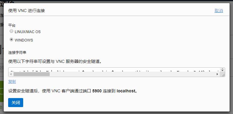 亲测成功:VNC连接甲骨文云服务器的新手教程第5张-菜鸟分享