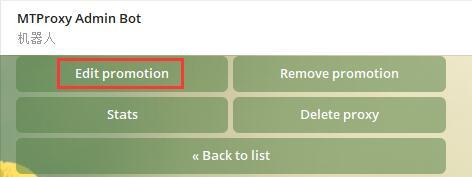 Telegram电报专用代理MTProxy一键搭建脚本+推广频道教程第1张-菜鸟分享