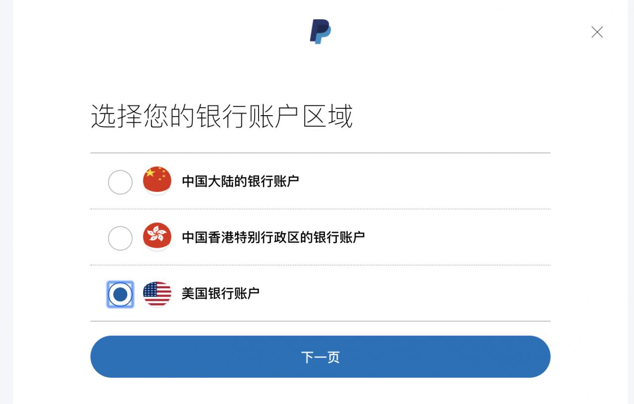 使用Payoneer将paypal贝宝余额提现到中国银行账户第10张-菜鸟分享