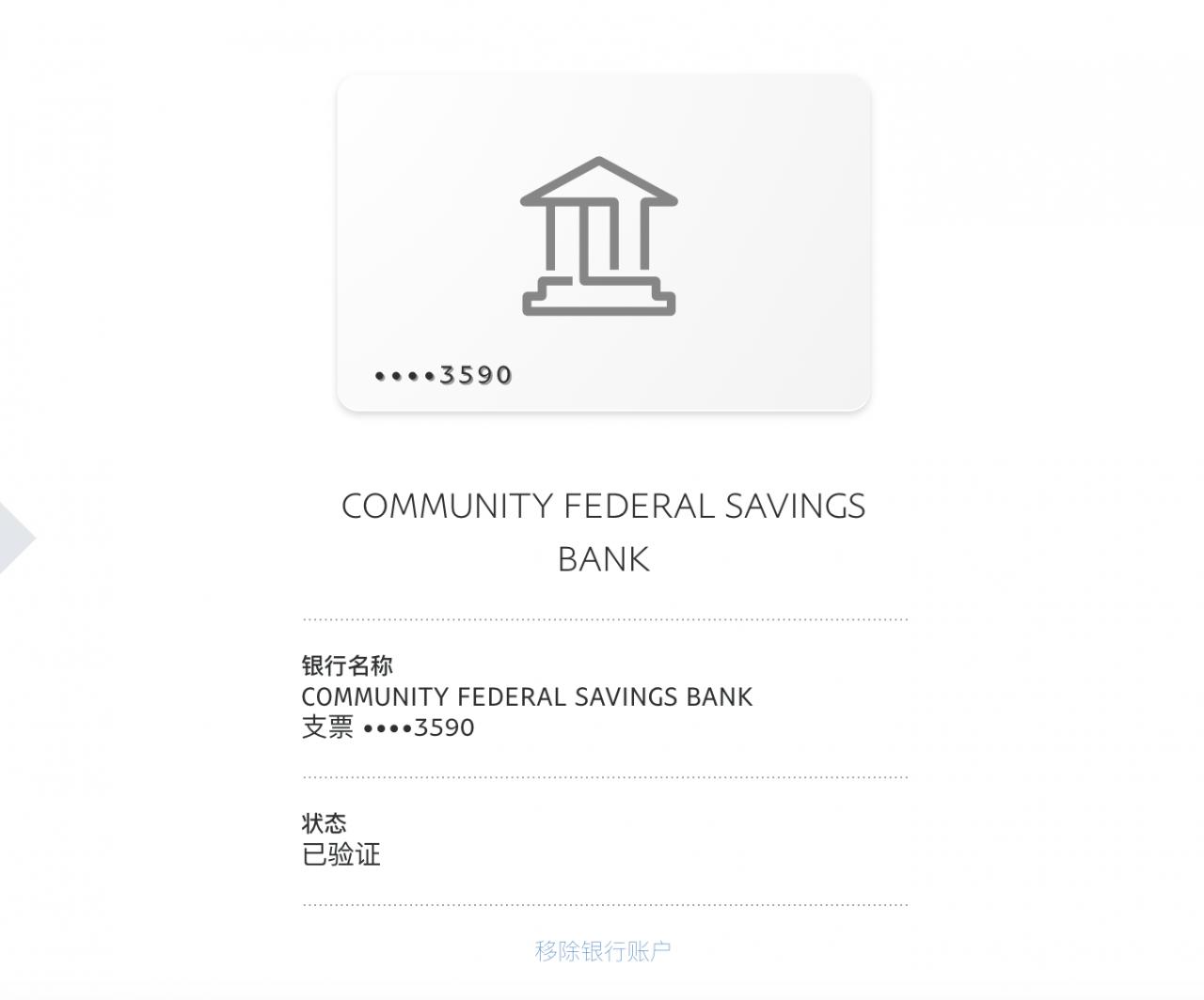使用Payoneer将paypal贝宝余额提现到中国银行账户第12张-菜鸟分享