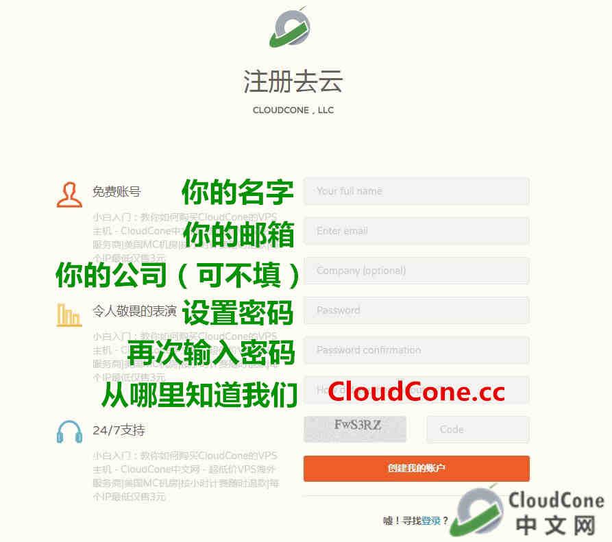 小白入门:教你如何购买 CloudCone 的VPS主机第2张-菜鸟分享