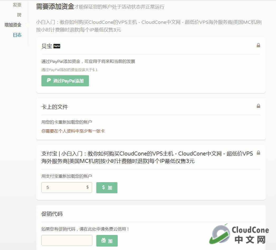 小白入门:教你如何购买 CloudCone 的VPS主机第3张-菜鸟分享
