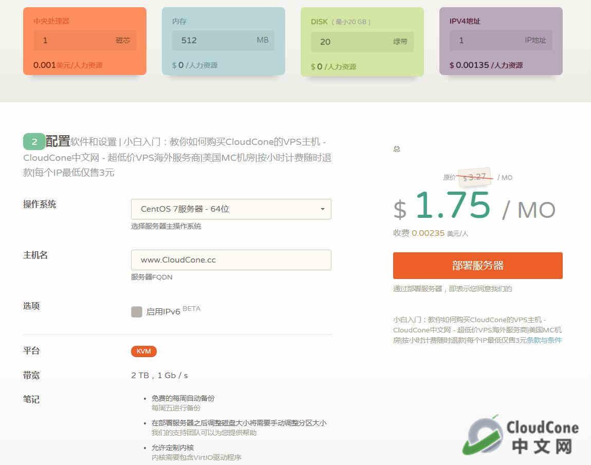 小白入门:教你如何购买 CloudCone 的VPS主机第4张-菜鸟分享