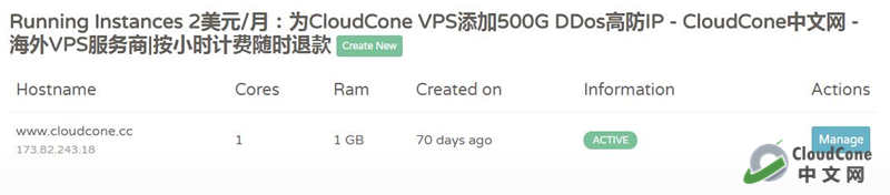CloudCone VPS添加1000Gbps DDos高防IP,2.5美元/月第1张-菜鸟分享
