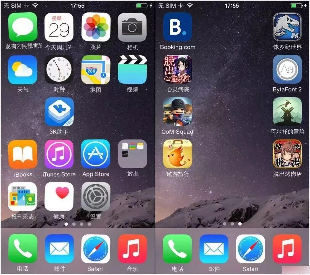 iPhone一键修改所有App,瞬间和别人不一样!第2张-菜鸟分享