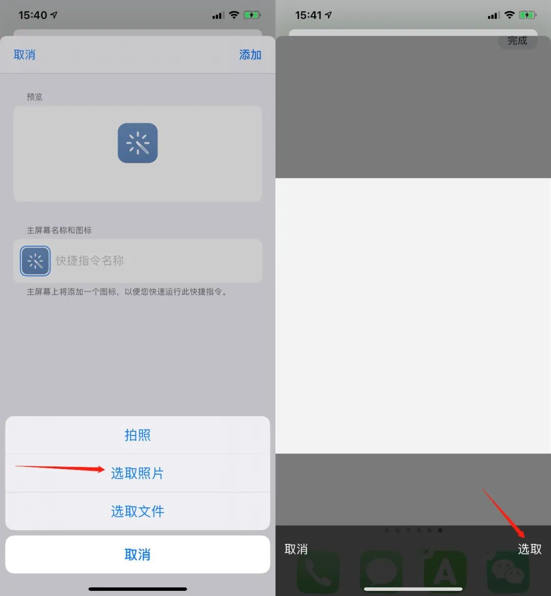iPhone一键修改所有App,瞬间和别人不一样!第10张-菜鸟分享